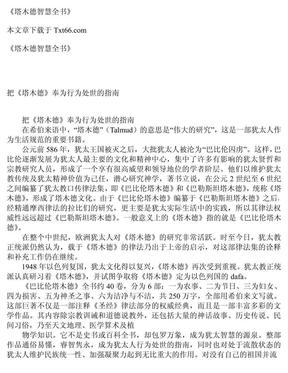 《塔木德智慧全书》.pdf