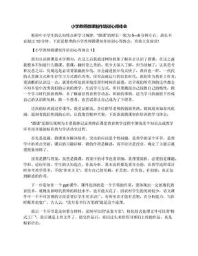 小学教师微课制作培训心得体会.docx