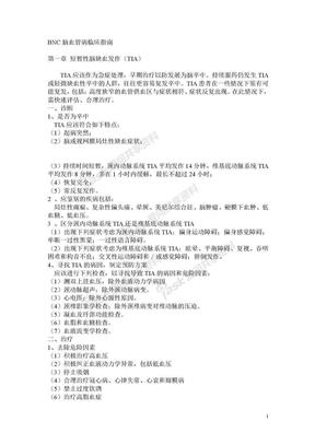 BNC脑血管病临床指南(免积分版).doc
