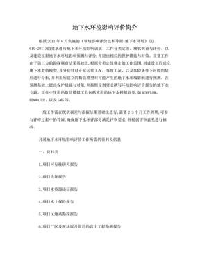 地下水环评简介.doc