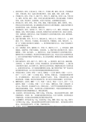 营养果汁制作方法.doc