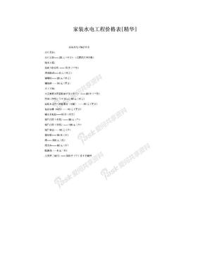 家装水电工程价格表[精华].doc