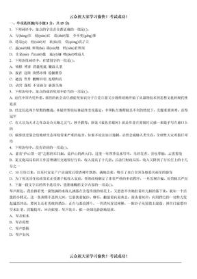 云众教育2014年教师上岗考试《语文》专业学科试题七.doc