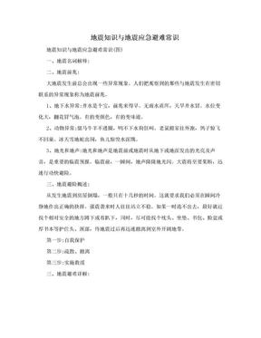地震知识与地震应急避难常识.doc