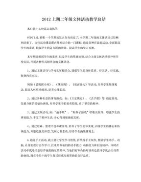 2012上期二年级文体活动教学总结.doc
