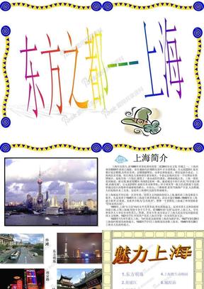 上海.ppt