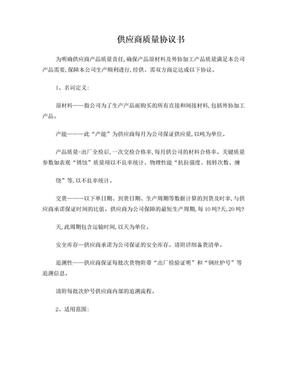 供应商质量协议书.doc