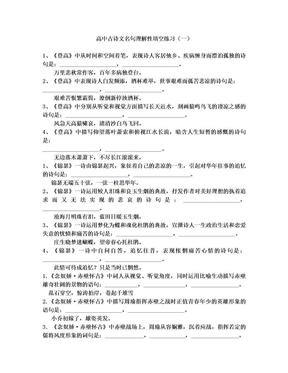 高中古诗文名句理解性填空练习(一).doc