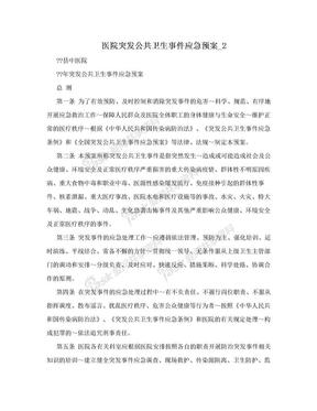 医院突发公共卫生事件应急预案_2.doc