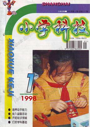 小学科技1998年01期.pdf