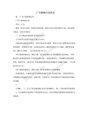 广告购销合同范本.doc