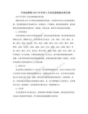 中国品牌榜2015年中国十大家居建材超市排名榜.doc