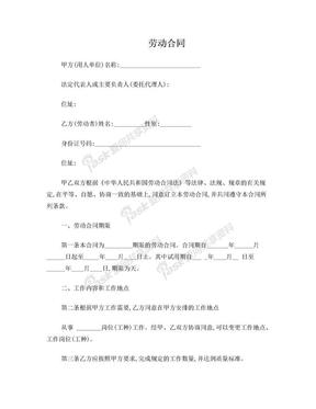 含竞业禁止条款的劳动合同.doc