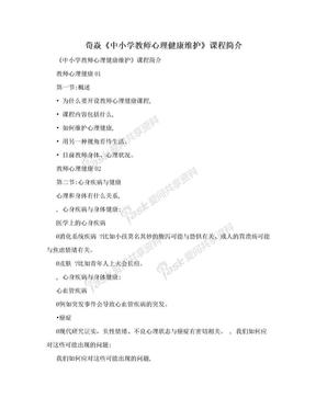 荀焱《中小学教师心理健康维护》课程简介.doc