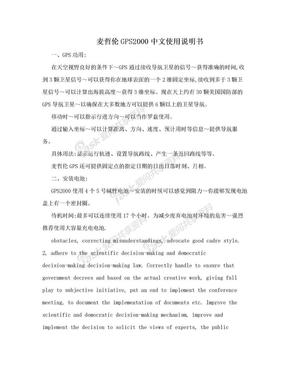 麦哲伦GPS2000中文使用说明书.doc