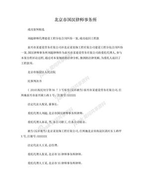 刘超律师成功代理建设工程分包合同纠纷 判决书.doc