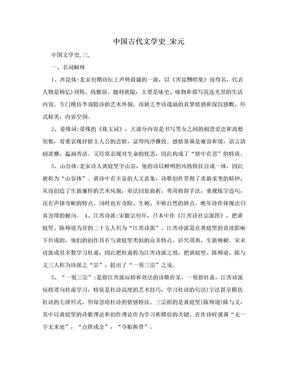 中国古代文学史_宋元.doc