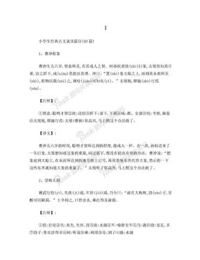 小学生经典古文诵读篇目(四十篇).doc