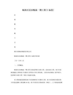 河道治理工程施工方案.doc
