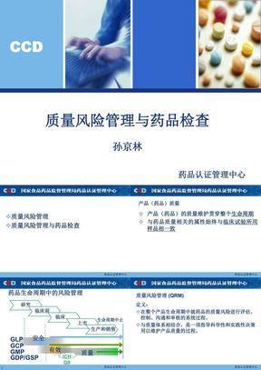 质量风险管理与药品检查_孙京林.ppt