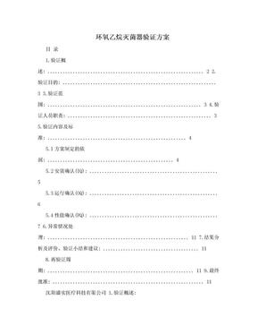 环氧乙烷灭菌器验证方案.doc