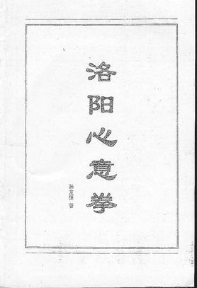 洛阳心意六合拳-孙友恒.pdf