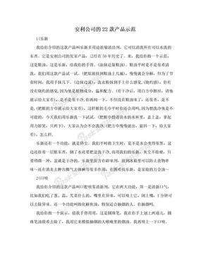 安利公司的22款产品示范.doc