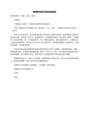 感谢单位给实习单位的感谢信.docx