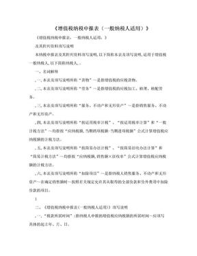 《增值税纳税申报表(一般纳税人适用)》.doc