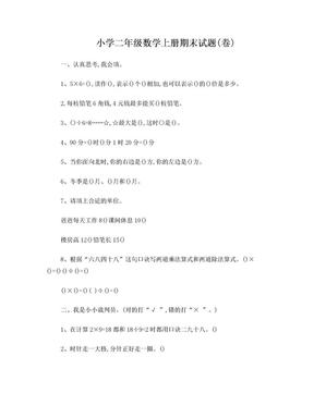 小学二年级数学上册期末试题.doc