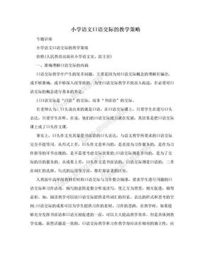 小学语文口语交际的教学策略.doc