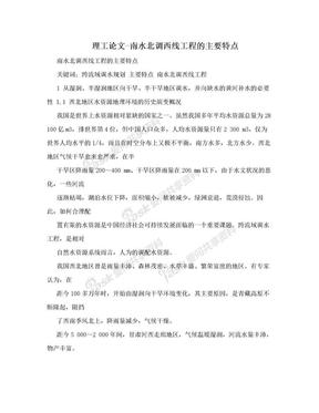 理工论文-南水北调西线工程的主要特点.doc