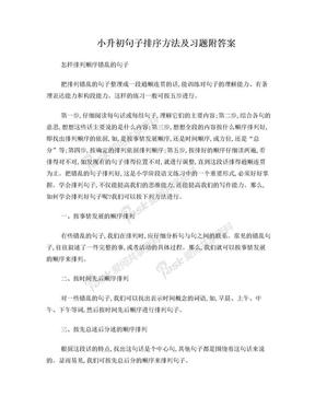 小升初句子排序方法及习题附答案.doc