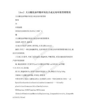 [doc] 大豆酸化油甲酯环氧化合成无毒环保型增塑剂.doc