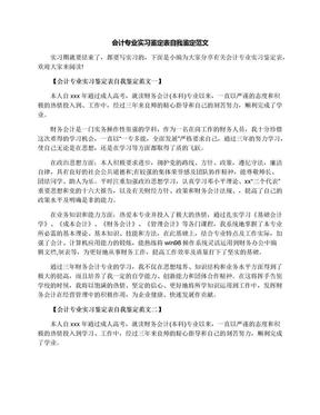 会计专业实习鉴定表自我鉴定范文.docx