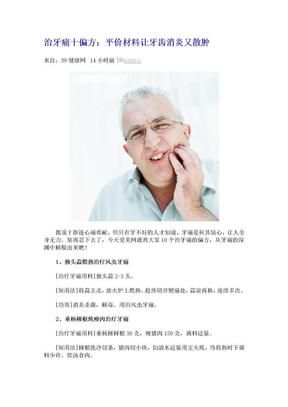 治牙痛十偏方平价材料让牙齿消炎又散肿.doc