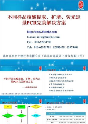 荧光定量PCR技术.ppt