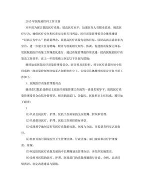 2015年医院质控科工作计划.doc