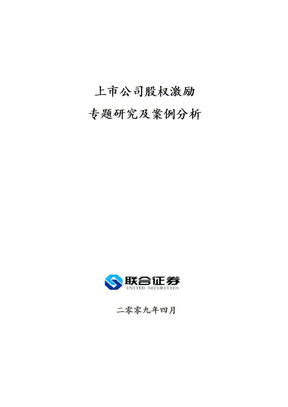 股权激励专题研究.doc