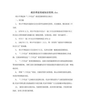 政治理论基础知识资料.doc.doc