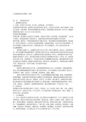 八年级地理复习提纲.doc