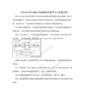 IR2104IRF540MOS电机驱动全桥学习与实践过程.doc