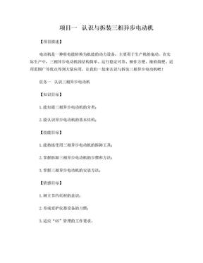 认识三相异步电动机11.doc