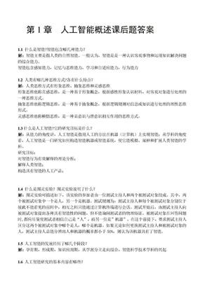 人工智能原理及其应用(王万森)第3版-课后习题答案.doc