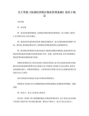 《深圳经济特区物业管理条例》的若干规定.doc