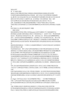 变态心理.doc