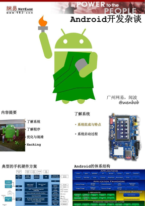 android开发杂.ppt