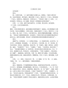 《六祖坛经》直译.doc