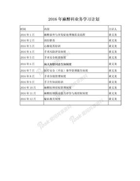 2016年麻醉科业务学习计划.doc