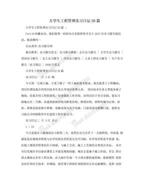 大学生工程管理实习日记20篇.doc